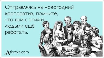 atkritka_1356287205_402